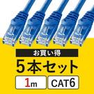 【5本セット】CAT6 LANケーブル(1m・より線・ブルー)