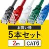 【5本セット】CAT6 LANケーブル(2m・より線・5色)