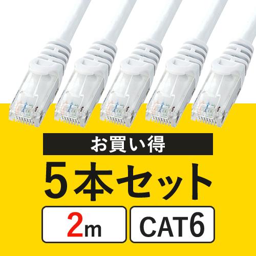 【5本セット】CAT6 LANケーブル(2m・より線・ホワイト)