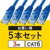 【5本セット】CAT6 LANケーブル(3m・より線・ブルー)