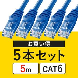 【5本セット】CAT6 LANケーブル(5m・より線・ブルー)