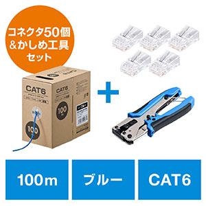 LANケーブル自作キット(CAT6・ケーブル透過式コネクタ・かしめ工具付き・コネクタ50個セット・ストレート結線・100m・ブルー)