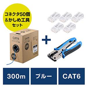 LANケーブル自作キット(CAT6・ケーブル透過式コネクタ・かしめ工具付き・コネクタ50個セット・ストレート結線・300m・ブルー)