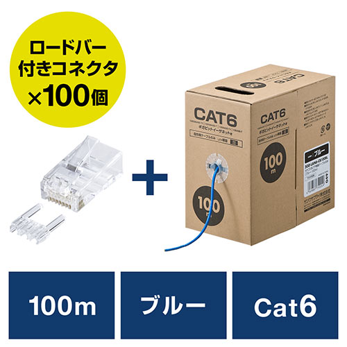 LANケーブル(コネクタセット品・自作用・100m・カテゴリー6・単線・UTP・ブルー・RJ45コネクタ・100個入り)