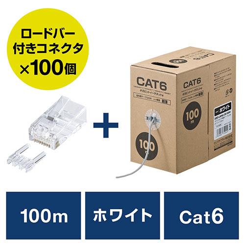 LANケーブル(コネクタセット品・自作用・100m・カテゴリー6・単線・UTP・ホワイト・RJ45コネクタ・100個入り)