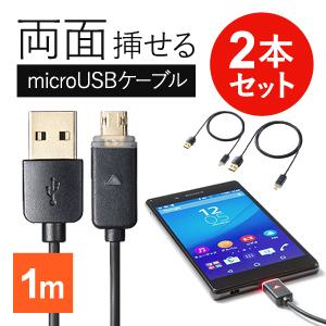 【2本セット】コネクタ両面対応スマートフォン充電ケーブル(急速充電可能・ケーブル長1m・LED内蔵)