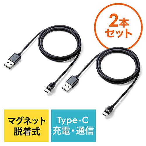 【2本セット】コネクタ両面対応マグネット着脱式USB Type-C充電ケーブル(QuickCharge・スマートフォン・充電・通信・2A対応・ケーブル長1m・ブラック)