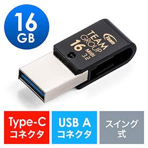 USBメモリ(USB Type-C/USB3.1 Gen1・16GB・スイング式・超小型・名入れ)