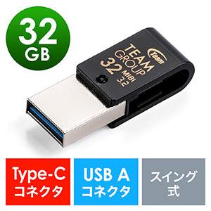 USBメモリ(USB Type-C/USB3.1 Gen1・32GB・スイング式・超小型・名入れ)