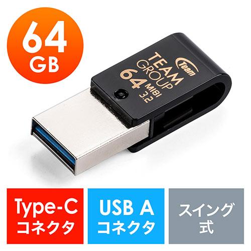 USBメモリ(USB Type-C/USB3.1 Gen1・64GB・スイング式・超小型・名入れ)