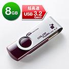 USBメモリ(8GB・スイングタイプ・USB3.0対応)