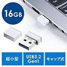 USBメモリ(超小型・高速データ転送・キャップ式・16GB・USB3.2 Gen1・ホワイト)