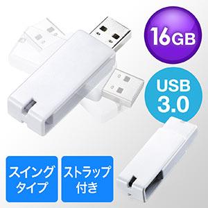 USBメモリ(USB3.0・スイング式・キャップレス・ストラップ付き・名入れ対応・16GB・ホワイト)