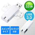 USBメモリ(USB3.0・スイング式・キャップレス・ストラップ付き・名入れ対応・32GB・ホワイト)