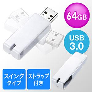 USBメモリ(USB3.0・スイング式・キャップレス・ストラップ付き・名入れ対応・64GB・ホワイト)