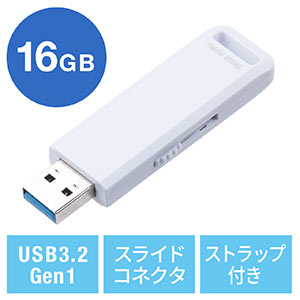USBメモリ(高速データ転送・スライド式・16GB・USB3.2 Gen1・ホワイト・アクセスランプ)