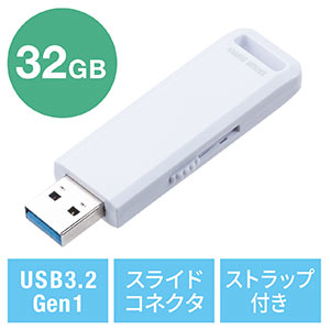USBメモリ(高速データ転送・スライド式・32GB・USB3.2 Gen1・ホワイト・アクセスランプ)