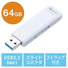 USBメモリ(高速データ転送・スライド式・64GB・USB3.2 Gen1・ホワイト・アクセスランプ)