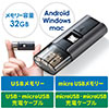 microUSBケーブル付きUSBメモリ(32GB・マイクロUSB充電ケーブル・タブレット対応)
