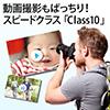 SDカード(SDHCカード・16GB・Class10)