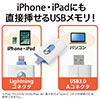 iPhone・iPad USBメモリ 128GB(Lightning対応・USB3.0・MFi認証・iStickPro 3.0)