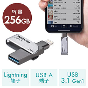 iPhone・iPad USBメモリ 256GB USB3.2 Gen1(USB3.1/3.0)・Lightning対応・MFi認証・スイング式