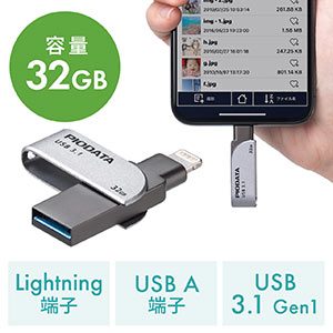 iPhone・iPad USBメモリ 32GB USB3.2 Gen1(USB3.1/3.0)・Lightning対応・MFi認証・スイング式