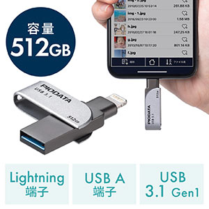 iPhone・iPad USBメモリ 512GB USB3.2 Gen1(USB3.1/3.0)・Lightning対応・MFi認証・スイング式
