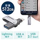 iPhone・iPad USBメモリ 512GB USB3.2 Gen1(USB3.1/3.0)・Lightning対応・MFi認証・スイング式