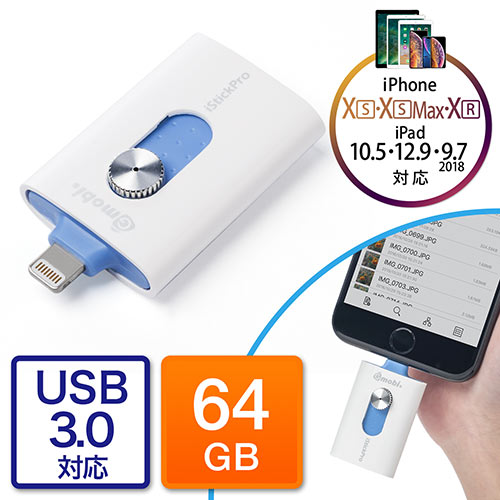 iPhone・iPad USBメモリ 64GB(USB3.0・Lightning対応・MFi認証・iStickPro 3.0)