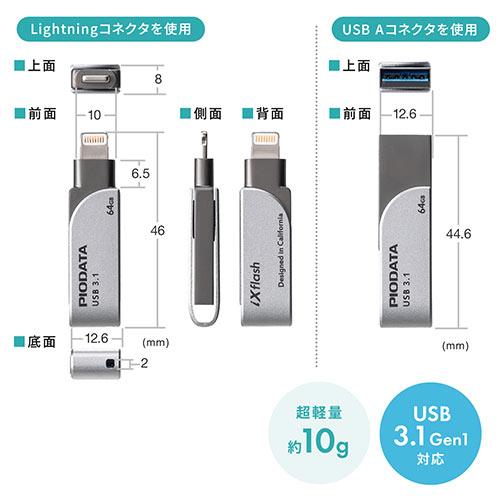 iPhone・iPad USBメモリ 64GB USB3.2 Gen1(USB3.1/3.0)・Lightning対応・MFi認証・スイング式