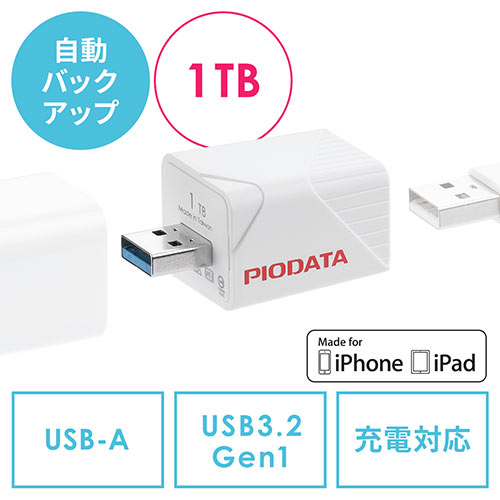 iPhone iPad バックアップ USBメモリ 1TB MFi認証  USB3.2 Gen1(USB3.1/3.0)