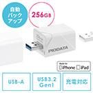 iPhone iPad バックアップ USBメモリ 256GB MFi認証  USB3.2 Gen1(USB3.1/3.0)