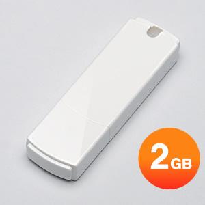 USBメモリ 2GB(シンプルホワイト)