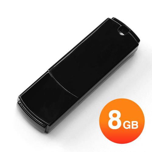 USBメモリ 8GB(シンプルブラック)