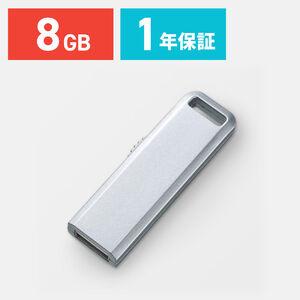 USBメモリ(8GB・スライド式・シルバー)