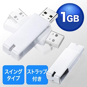 USBメモリ 1GB(名入れ対応・紛失防止・ストラップ付き・キャップレス・ホワイト)