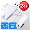 USBメモリ 2GB(名入れ対応・紛失防止・ストラップ付き・キャップレス・ホワイト)