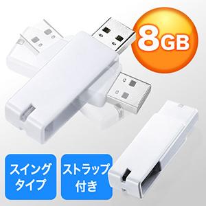 USBメモリ 8GB(名入れ対応・紛失防止・ストラップ付き・キャップレス・ホワイト)