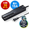 USB充電器(10ポート・15A・75W)