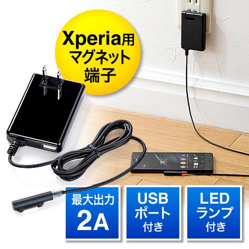 Xperia用マグネット充電ケーブル付ACアダプタ(2A出力・急速充電・USB充電ポート付き・LED付・ブラック)
