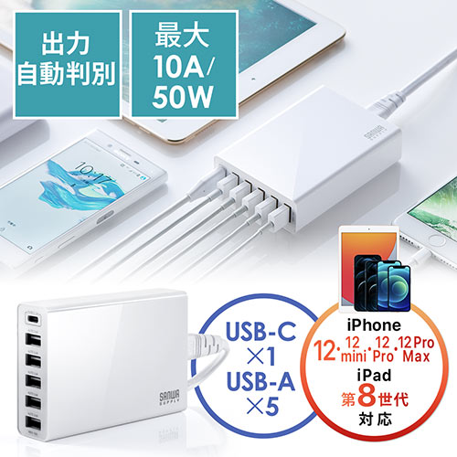 【店長が選ぶ!おすすめ品セール】かしこいスマホUSB充電器(6ポートUSB充電器・Type Cポート搭載・急速充電・高出力10A 50W・PS5・ホワイト)