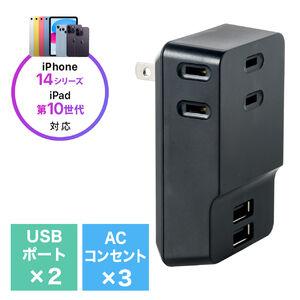 コンセントタップ付きUSB-ACアダプタ(AC3ポート・USB2ポート・2.4A・ブラック)
