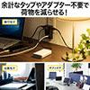 コンセントタップ付きUSB充電器(AC3ポート・USB Type-C搭載・自動判別機能・最大合計5.1A・ブラック)