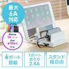 充電器ステーション(USB充電器・スマホ・タブレット対応・最大6A/36W・6ポート搭載)
