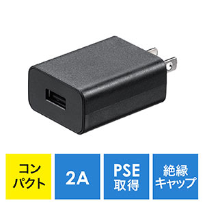USB充電器(1ポート・2A・コンパクト・PSE取得・iPhone/Xperia充電対応・PS5・ブラック)