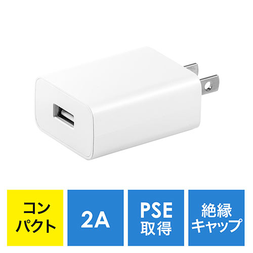 USB充電器(1ポート・2A・コンパクト・PSE取得・iPhone/Xperia充電対応・PS5・ホワイト)