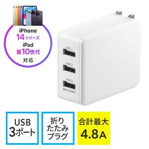 USB充電器(3ポート・合計4.8A・スマホ充電器・出張・旅行・コンパクトサイズ)