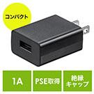 USB充電器(1ポート・1A・コンパクト・PSE取得・USB-ACアダプタ・iPhone充電対応・ブラック)