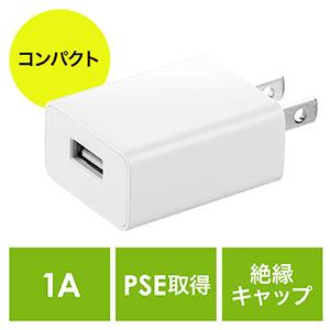 USB充電器(1ポート・1A・コンパクト・PSE取得・USB-ACアダプタ・iPhone充電対応)